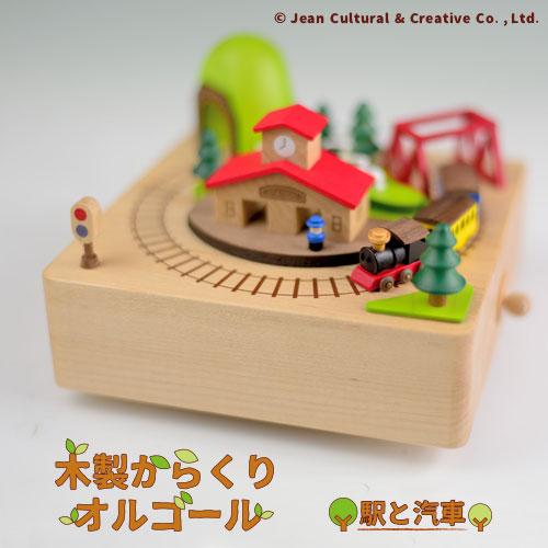 【木製からくりオルゴール 駅と汽車】名入れ加工OK!【コンビニ受取対応商品】80