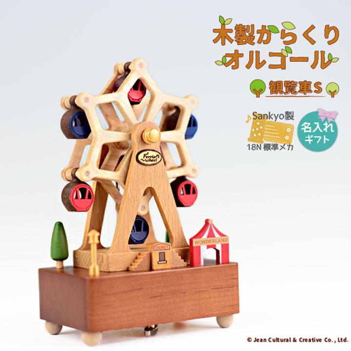 【木製からくりオルゴール 観覧車S】【コンビニ受取対応商品】80