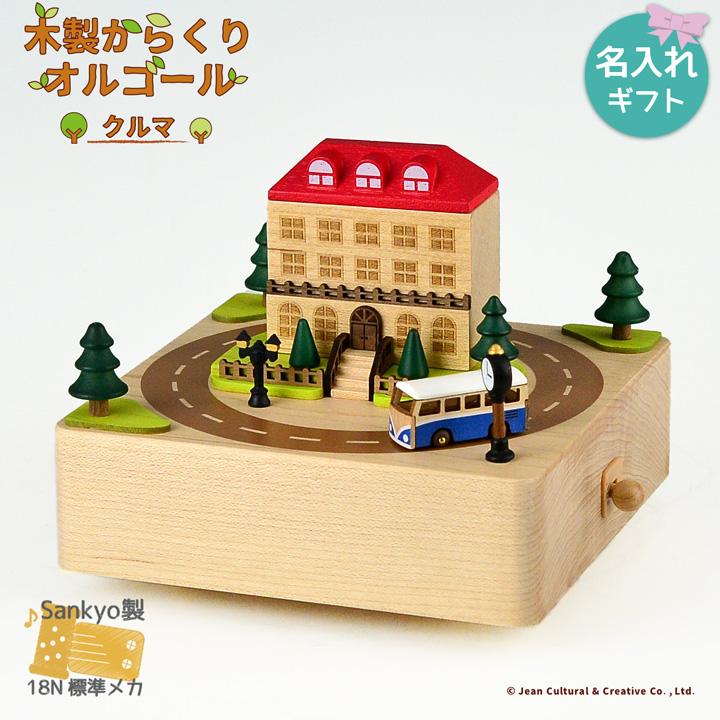 【木製からくりオルゴール クルマ】名入れ加工OK!【コンビニ受取対応商品】80