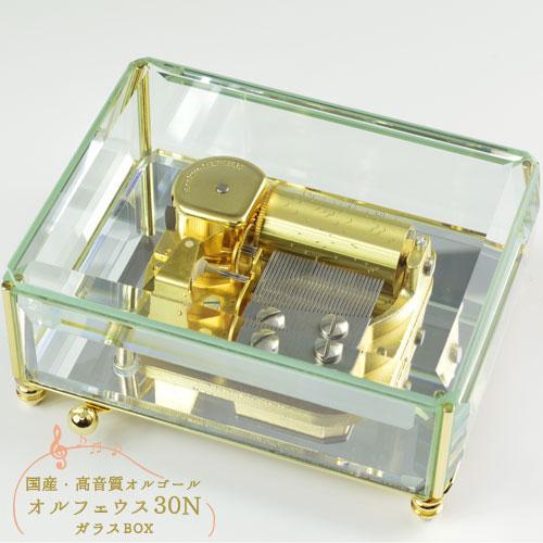 【国産高音質オルゴール オルフェウス30N ガラスBOX 】60