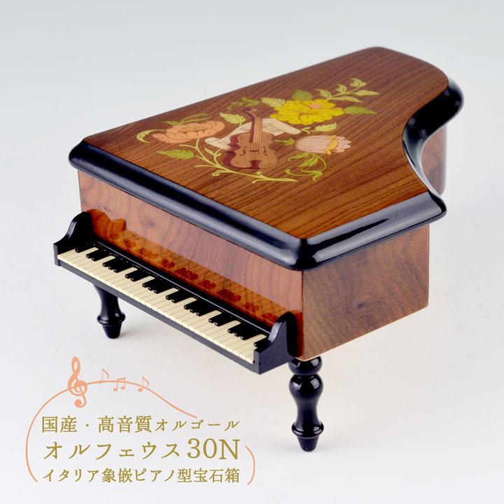 <title>通常の18弁よりさらに音質の良い30弁メカを使用 特別なプレゼントにお薦めです 国産高音質オルゴール オルフェウス30N イタリア象眼ピアノ型宝石箱 セール 80</title>