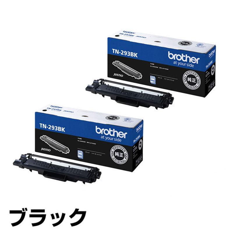 TN-293 トナー ブラザー TN-293BK MFC-L3770CDW HL-L3230CDW 黒 ブラック 2本 純正