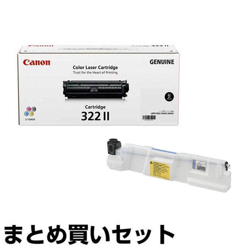 CRG 322II トナー カートリッジ 322II キャノン LBP 9100C 9500C 黒 WT-722 回収トナーボックス 純正
