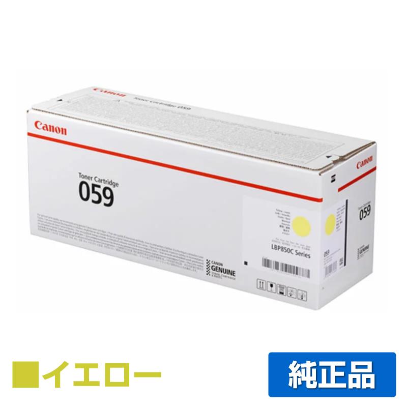 沖縄県配送不可 輸入 キヤノン CANON トナーカートリッジ059 CRG-059 黄 イエロー LBP852Ci LBP851C 永遠の定番モデル 用トナー ポイント10倍 CRG-059YEL 純正