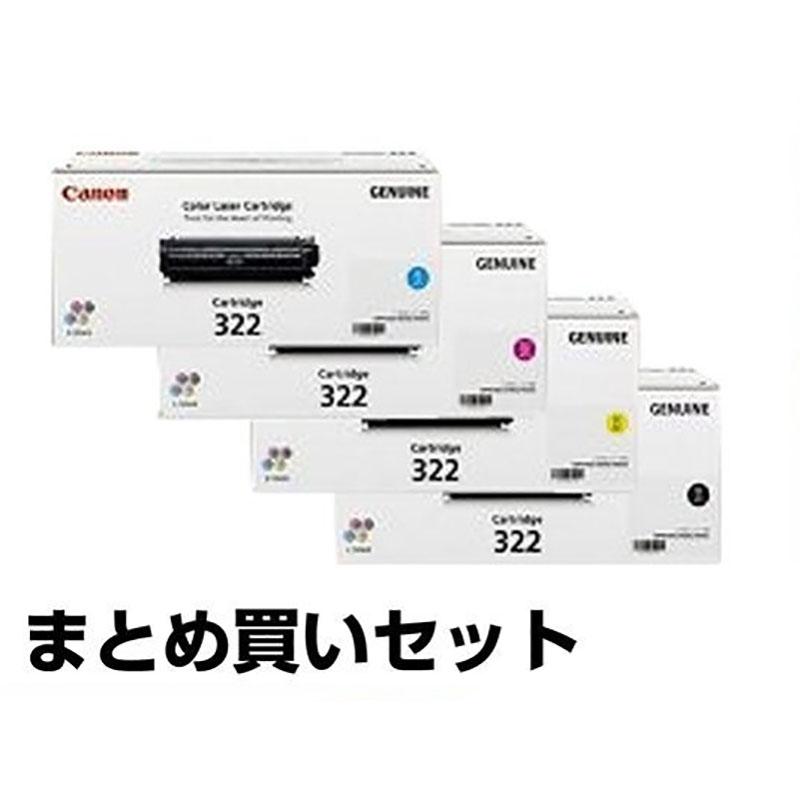 CRG 322 トナー カートリッジ 322 キャノン LBP 9100C 9500C 4色 純正 黒 ブラック 青 シアン 赤 マゼンタ 黄 イエロー