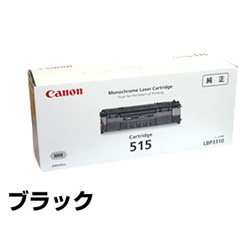 CRG 515 トナー カートリッジ515 キャノン LBP 3310 CANON 純正