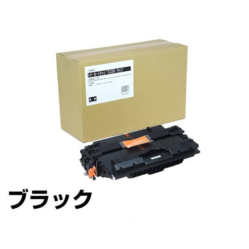 CRG 533H トナー カートリッジ 533H キャノン LBP 8730 8720 8710 汎用