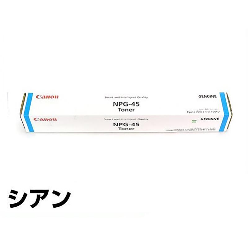 NPG45 トナー キャノン iR-ADV C5045 C5051 C5250 C5255 青 シアン 純正