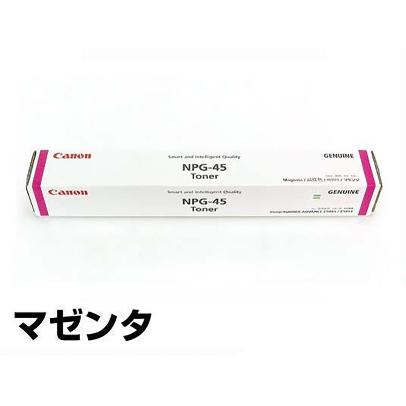 NPG45 トナー キャノン iR-ADV C5045 C5051 C5250 C5255 赤 マゼンタ 純正