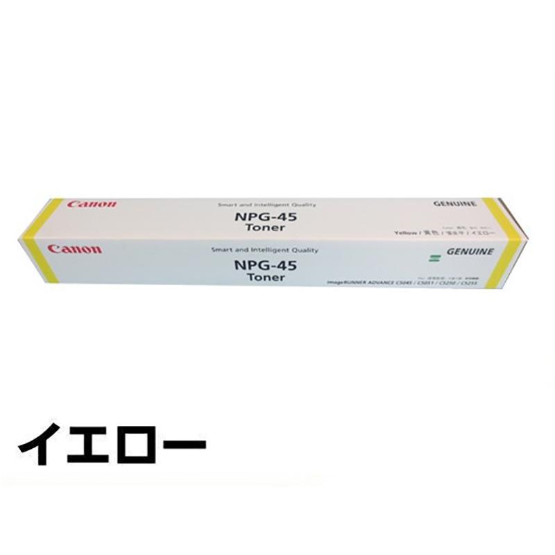 NPG45 トナー キャノン iR-ADV C5045 C5051 C5250 C5255 黄 イエロー 純正