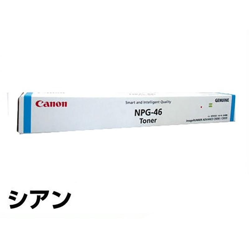 NPG46 トナー キャノン iR-ADV C5035 C5030 C5240 C5235 青 シアン 純正