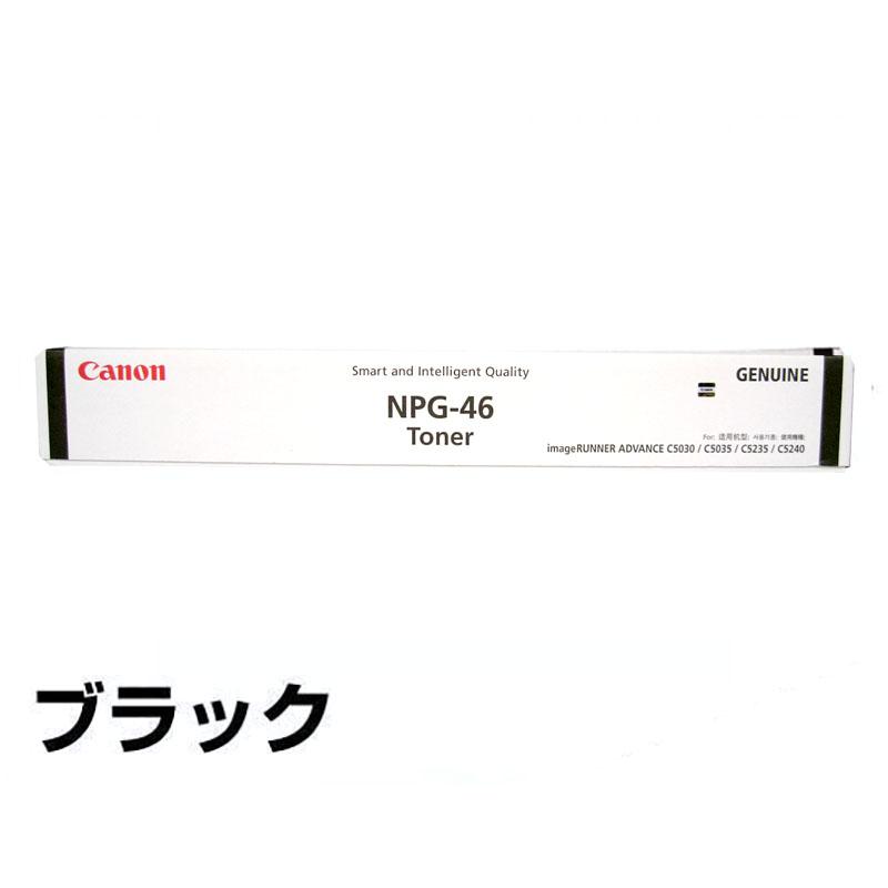 純正トナー M/ 【送料無料】 NPG-46 BK/ Y NPG46 C/ (iR-ADV C5030, C5035 シリーズ対応) 【アウトレット特価】 4色セット・キヤノン 残りわずか!