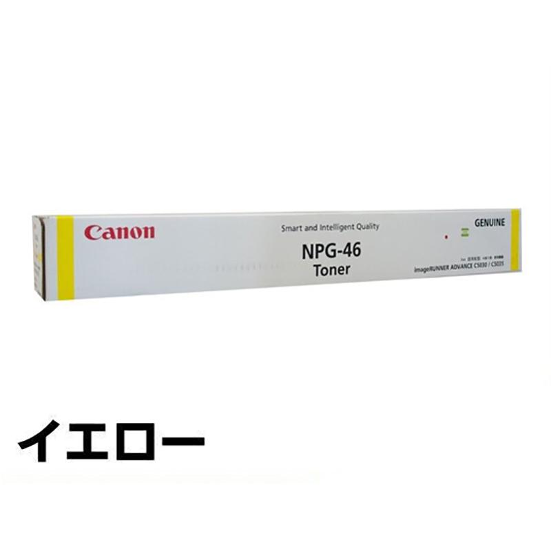 NPG46 トナー キャノン iR-ADV C5035 C5030 C5240 C5235 黄 イエロー 純正