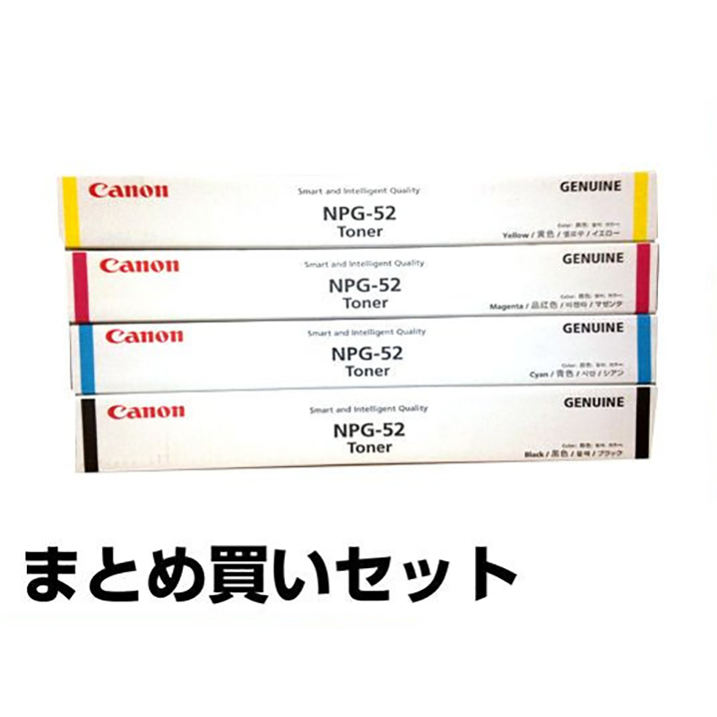 NPG52 トナー キャノン iR-ADV C2020 C2030 C2220 C2230 4色 純正