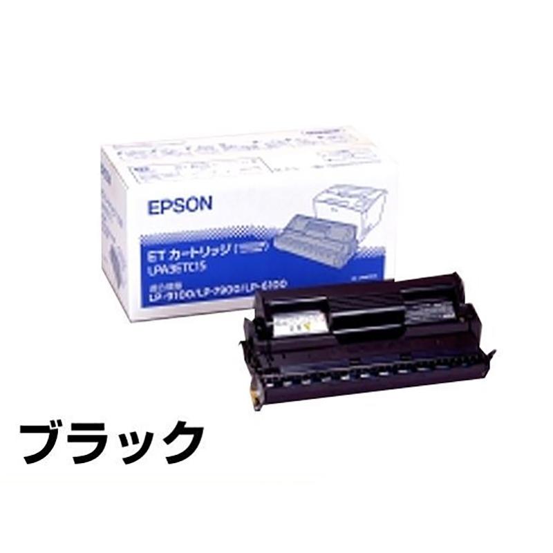 LPA3ETC15 トナー エプソン LP6100 LP7900 LP9100 トナー 純正