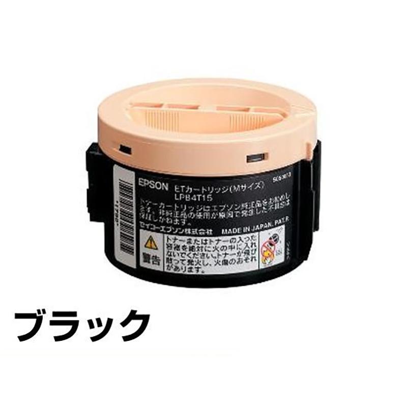 LPB4T15 トナー エプソン LPM120 LPS120 トナー EPSON 汎用