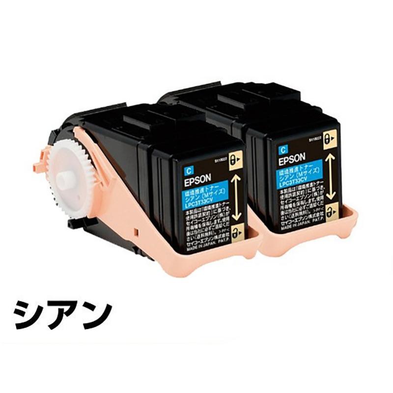 LPC3T33CPV トナー エプソン LP-S7160 青 シアン 2本 環境推進 純正