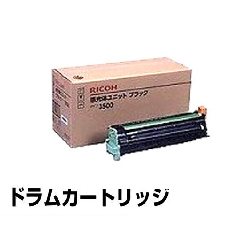 リコー:タイプ3500感光体(黒):純正