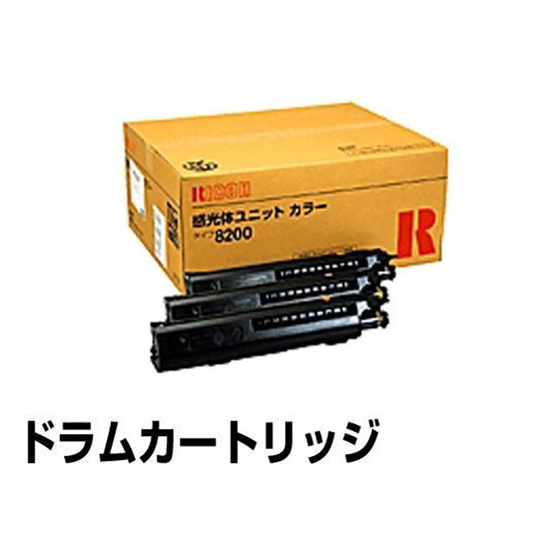 リコー:IPSIO CX7200/8200/タイプ8200感光体(青・赤・黄3色):純正
