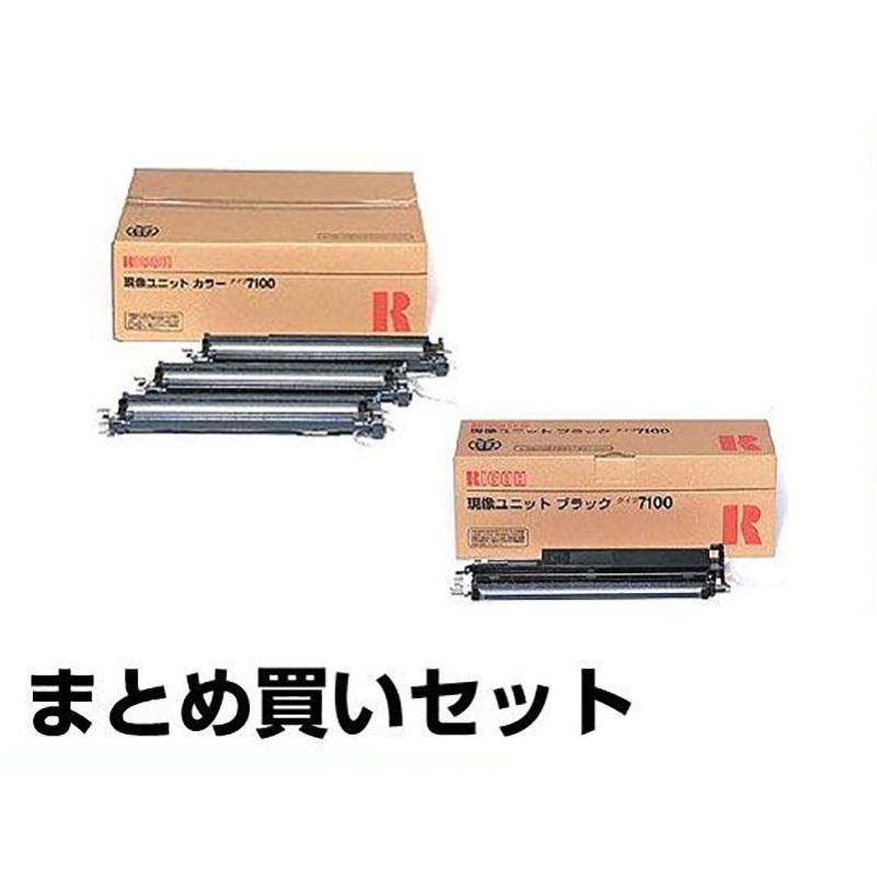 リコー:タイプ7100現像ユニット(黒・青・赤・黄4色):純正