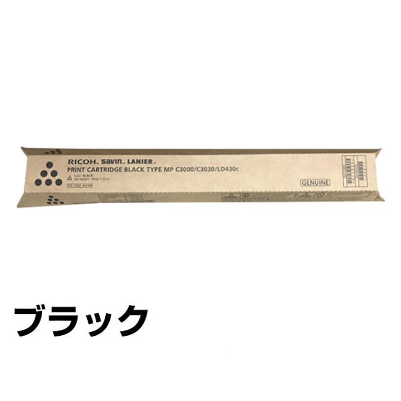 MP C3000 トナー リコー imagio MP C2500 MPC3000 黒 ブラック 輸入純正
