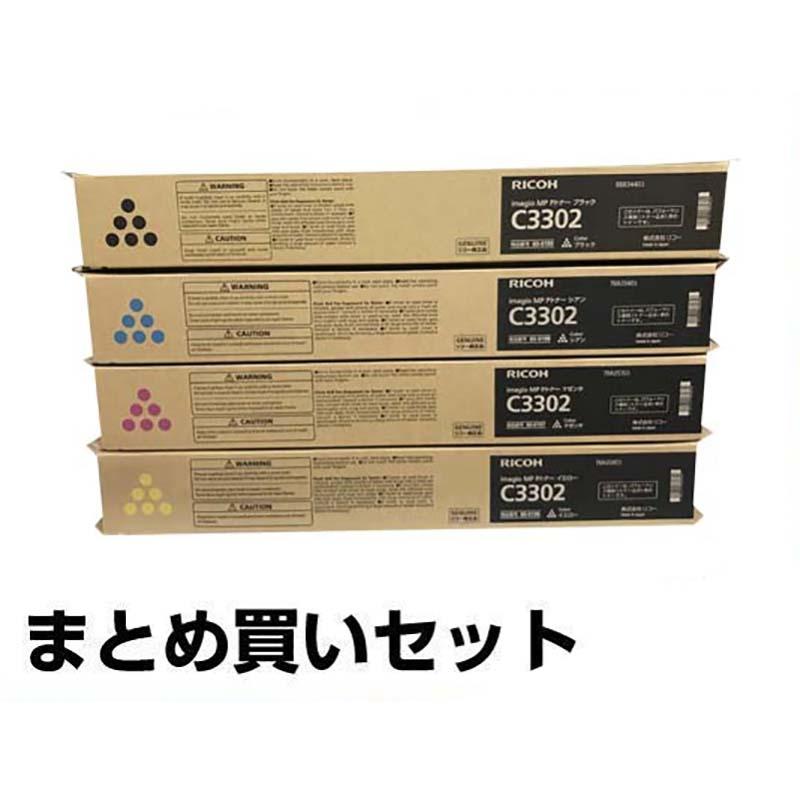 MP C3302 トナー リコー imagio MP C2802 MPC3302 黒 青 赤 黄 4色 純正 ブラック シアン マゼンタ イエロー