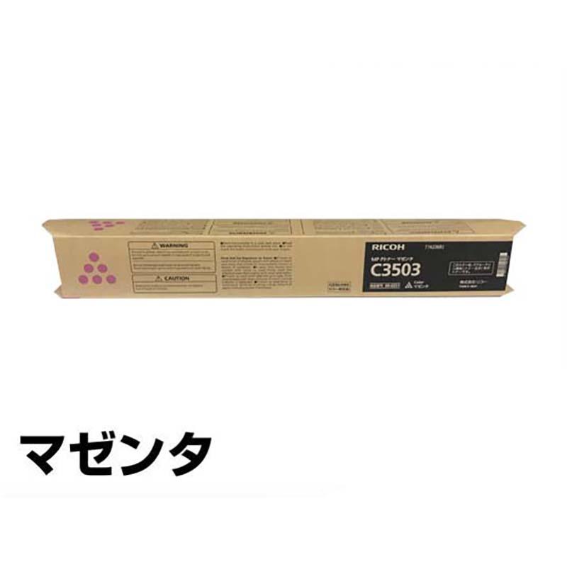 MP C3503 トナー リコー imagio MP C3003 MPC3503 赤 マゼンタ 純正