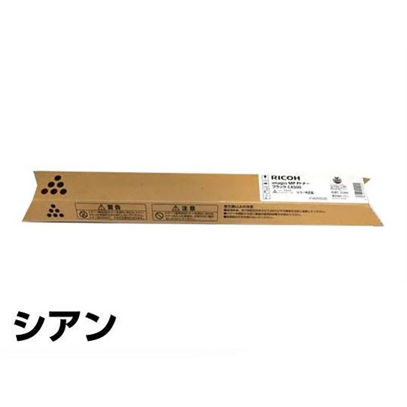 MP C4500 トナー リコー imagio MP C3500 MPC4500 青 シアン 純正