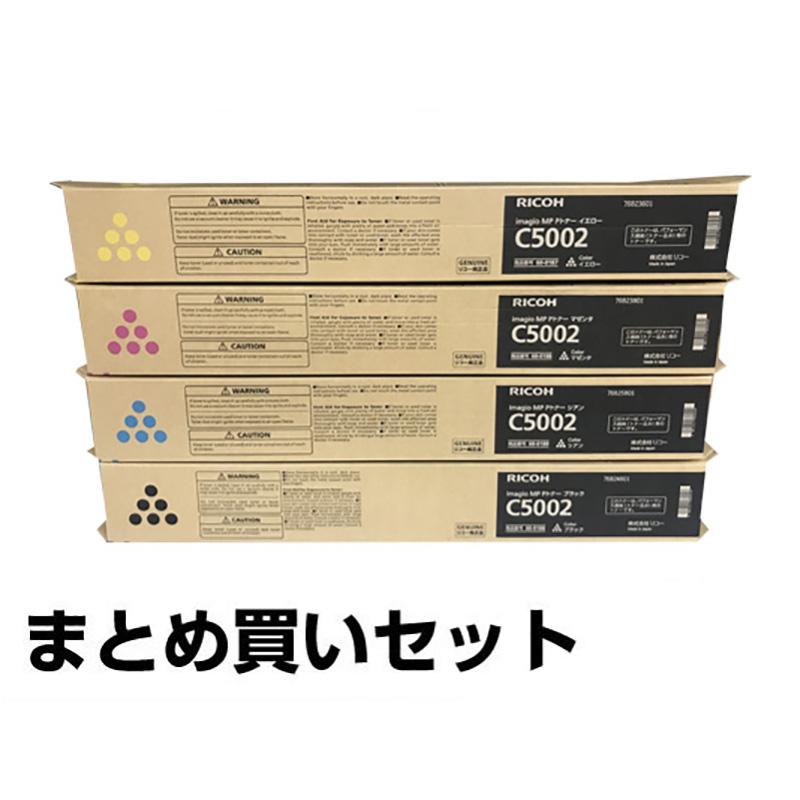 MP C5002 トナー リコー imagio MP C4002 MPC5002 黒 青 赤 黄 4色 純正 ブラック シアン マゼンタ イエロー