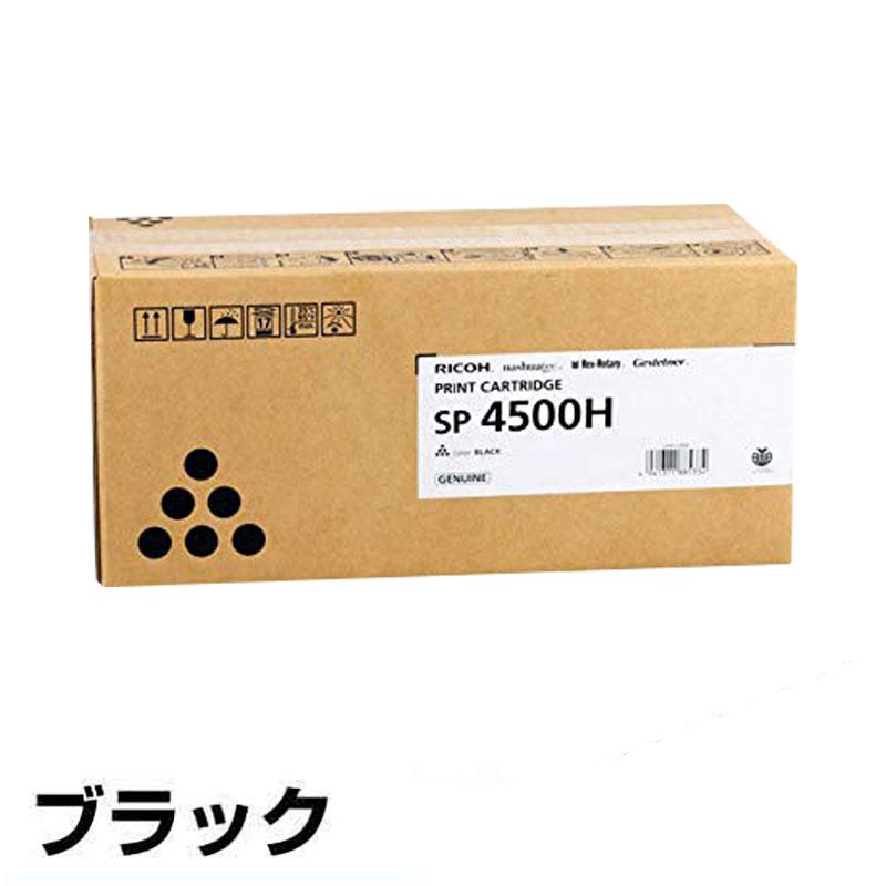 SP トナー 4500H リコー SP4500 IPSiO SP 4500 4510 大容量 輸入純正