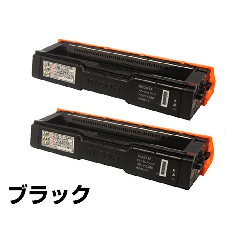 SP トナー C200 リコー SP C200 IPSiO SPC250 SPC200 黒 ブラック 2本 純正