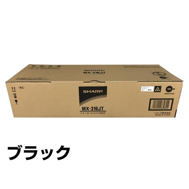 MX316 トナー シャープ MX-316JT MX-M316FP M266FP M356FP 純正