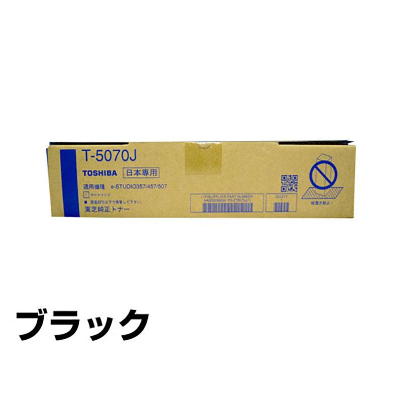 T-5070J トナー 東芝 T5070 e-studio 357 457 3508A 4508A 純正