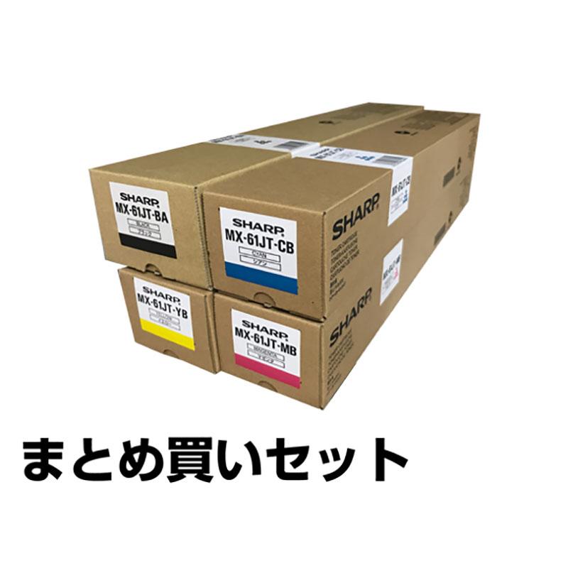 MX61JT トナー シャープ MX61JTBA MX-2650 3150 3650 4色 黒大容量 純正 MX-2630 2631 MX-3630 3631 MX-2661 3161 3661