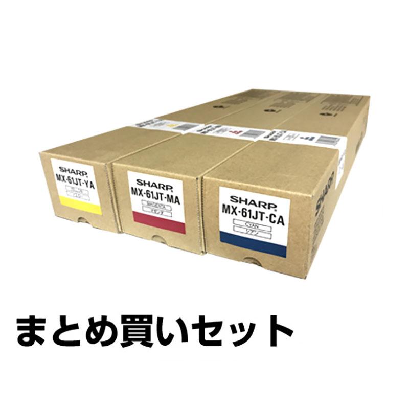 MX61JT トナー シャープ MX61 MX-2630 MX-3630 選べる3色 青 赤 黄 大容量 純正