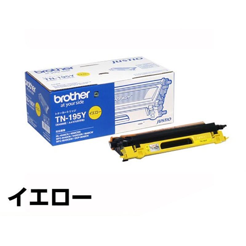 TN-195 トナー ブラザー MFC-9840 9640 9440 HL-4040 黄 イエロー 純正
