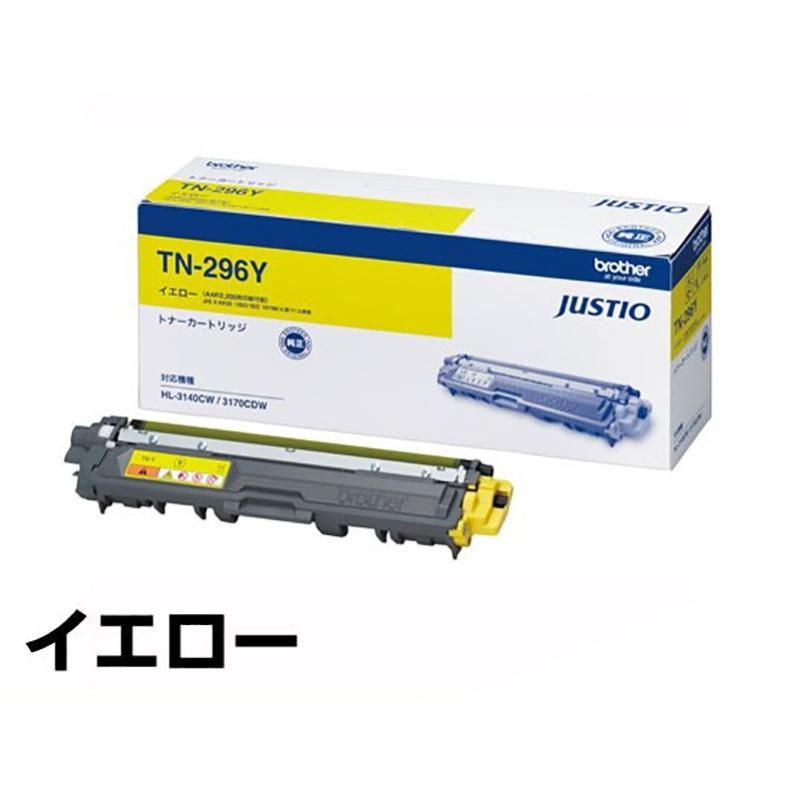 TN-296Y トナー ブラザー HL-3170CDW TN296 brother 黄 イエロー 純正