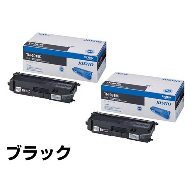 TN-391 トナー ブラザー HL-L9200 L8350 MFC-L9550 黒 ブラック 2本 純正