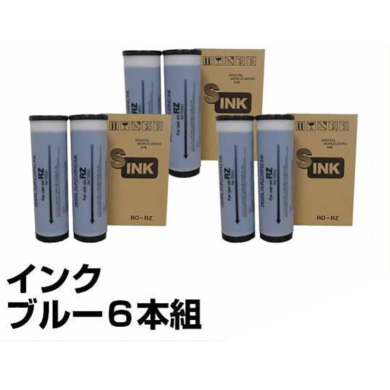 EC92L インク デュプロ 印刷機 DP-533 DP-633 DP-646 青 6本 汎用