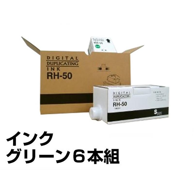 DI-50 インク エディシス 印刷機 EM-6500 EM-6550 緑 6本 汎用