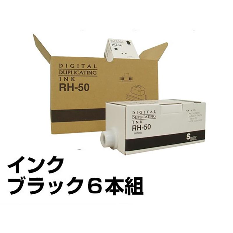 DI-50 インク エディシス 印刷機 ED-400 ED-500 黒 6本 汎用