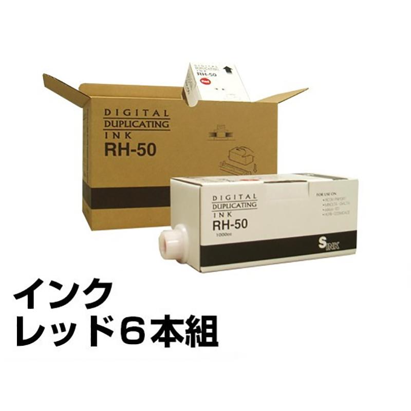 DI-50 インク エディシス 印刷機 EM-6500 EM-6550 赤 6本 汎用