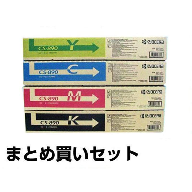 CS-890 トナー 京セラ CS890 TASKalfa 255c 205c 256ci 206ci 選べる4色 純正 ブラック シアン マゼンタ イエロー