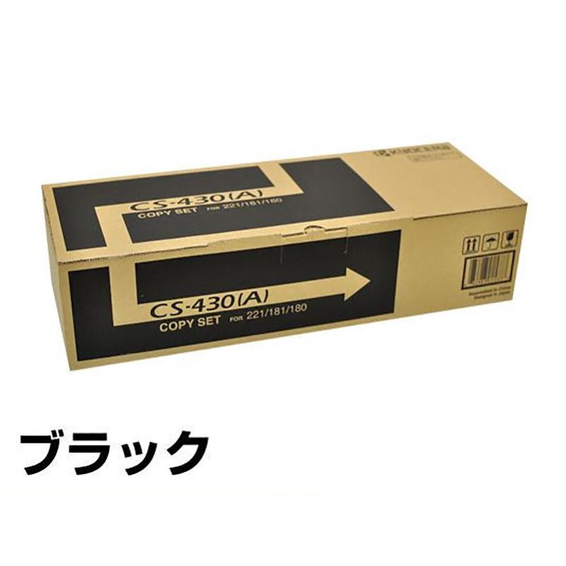 CS430(A) トナー 京セラ CS-430 TASKalfa 181 180 221 純正 5,000枚