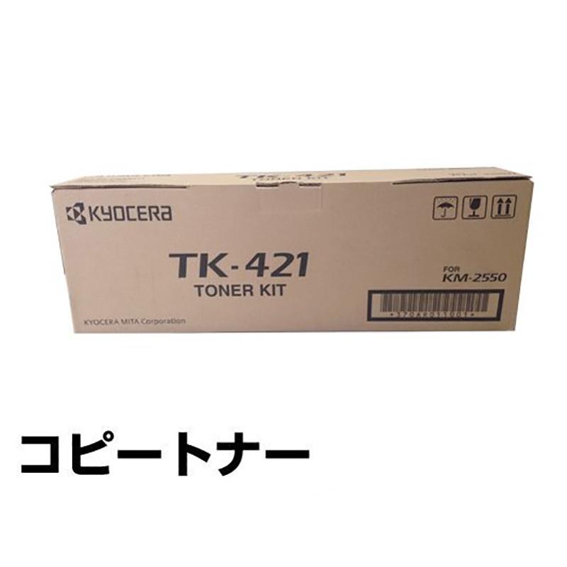 TK-422 トナー 京セラ TK422 KM-2550 2550F TK-421 輸入純正