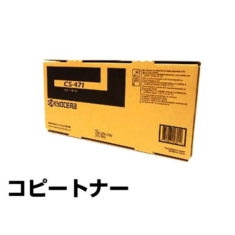 CS471 トナー 京セラ CS-471 TASKalfa255 305 256i 306i 純正 2,500枚