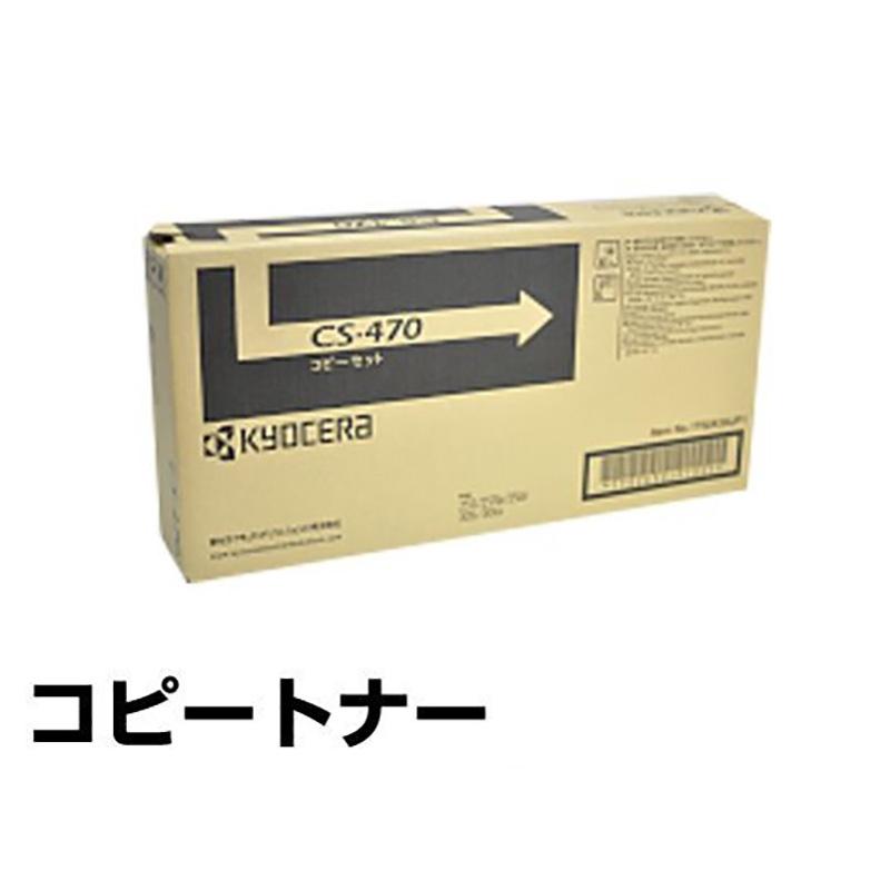 CS470 トナー 京セラ CS-470 TASKalfa255 305 256i 306i 純正 5,000枚