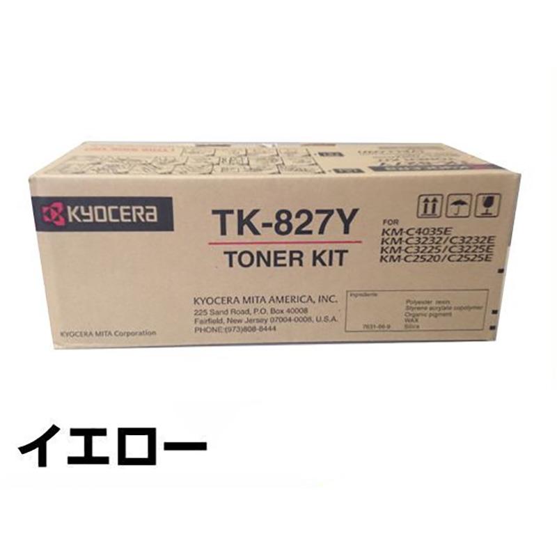 TK826 トナー 京セラ TK-826 KM-C2520 C2525E C3225 C3232 C4035E 黄 イエロー 輸入純正