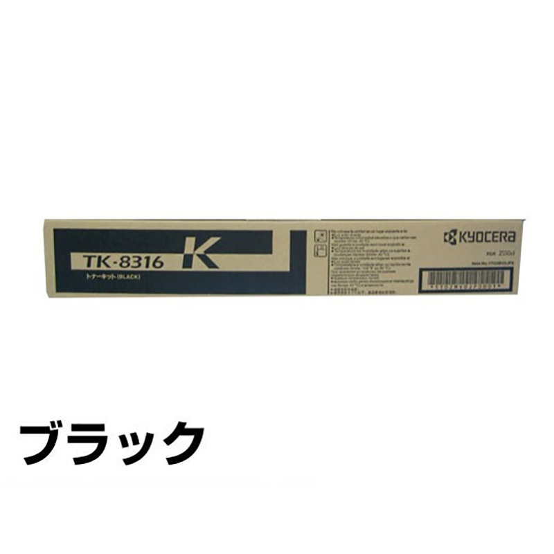 TK8316 トナー 京セラ TK-8316 TASKalfa 2550ci トナー 黒 ブラック 純正
