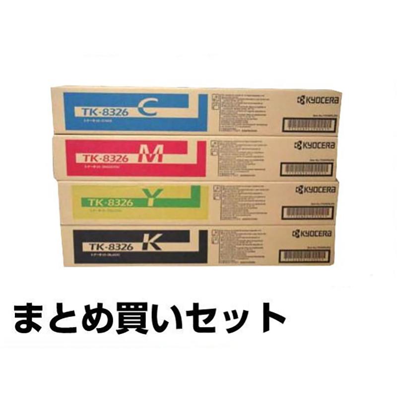 TASKalfa 2551ci トナー 京セラ TK8326(S) 選べる4色セット 純正